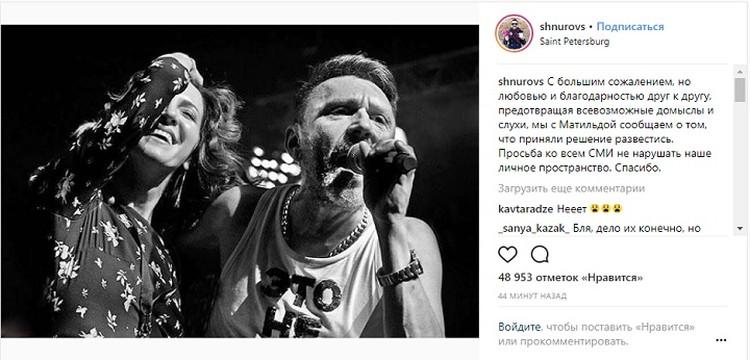 """Сергей Шнуров заявил, что разводится """"с сожалением"""" Фото: www.instagram.com/shnurovs/"""