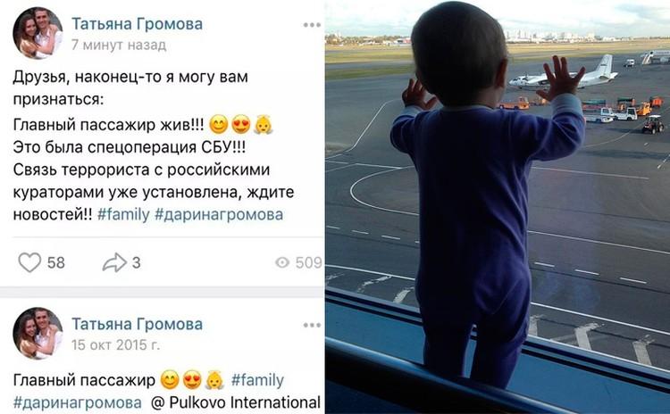 """""""Главный пассажир"""" Дарина Громова - неофициальный символ авиакатастрофы в Египте."""
