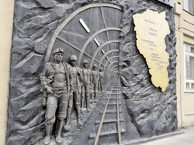 То, что Кузбасс - край шахтерский, в Кемерове и других городах области напоминает все. Например, вот такие барельефы на улицах.
