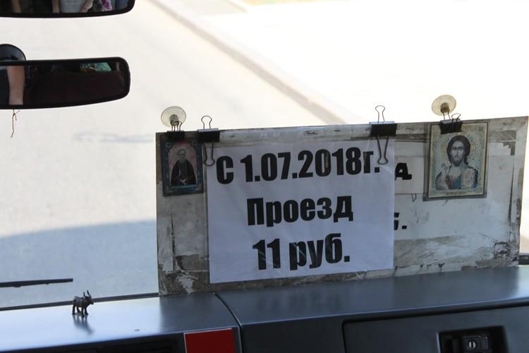 Проезд подорожал на 2 рубля