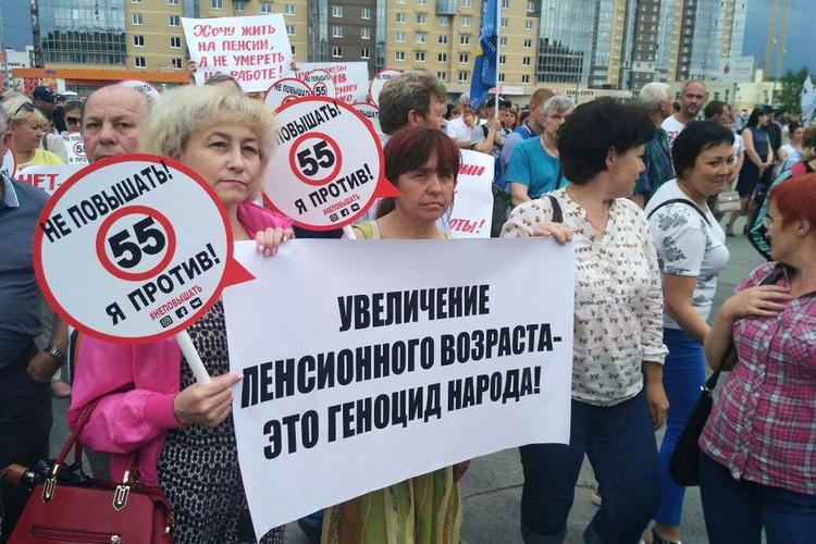 Это уже второй митинг против повышения пенсионного возраста в Челябинске.