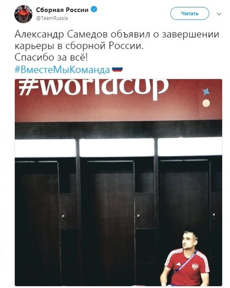 Твит сборной команды России по футболу