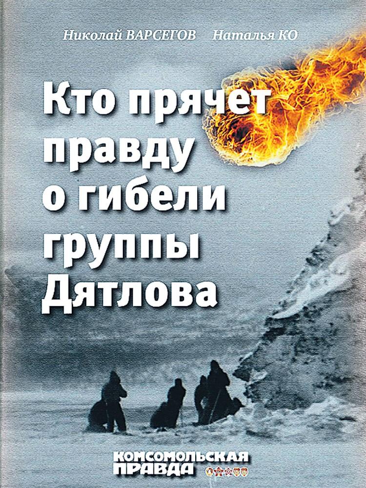 Книга «Кто прячет правду о гибели группы Дятлова»