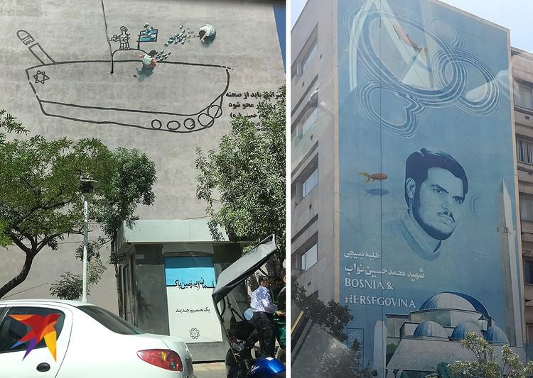 Стены домов в Тегерана тоже расписаны разного рода сюжетами. Слева – против израильской военщины. Справа – в поддержку мусульман Боснии и Герцеговины