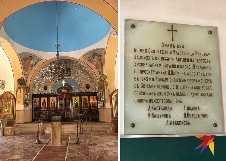 Внутри Свято-Николаевского собора