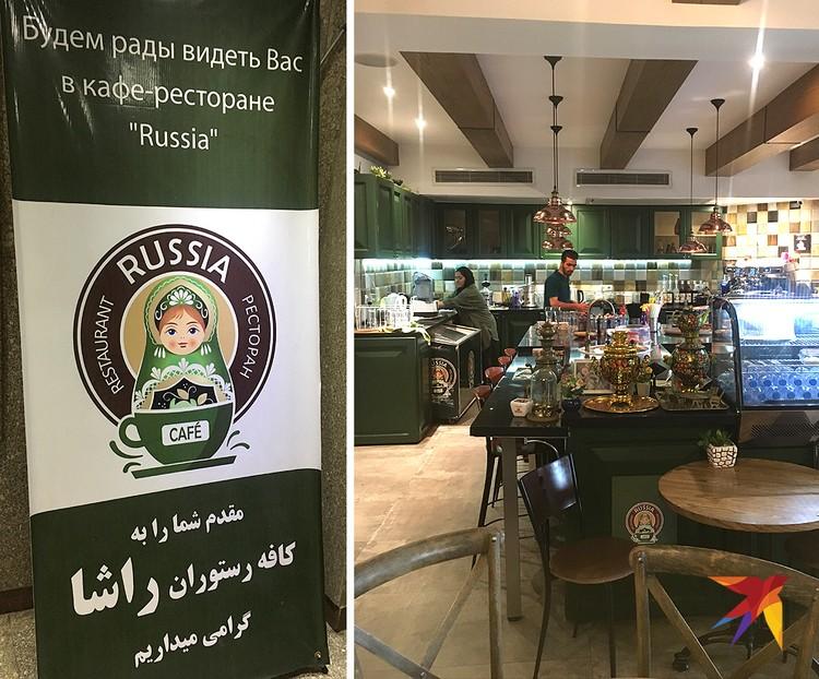 Ресторан «Россия» в центре Тегерана - популярное среди местных заведение