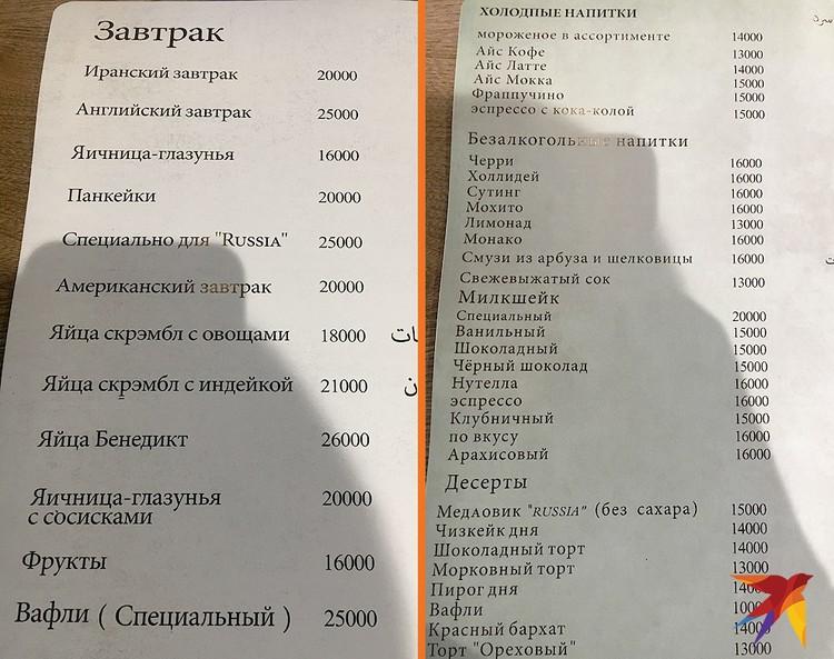 Меню ресторана. Яичница-глазунья – в наших деньгах будет стоить 190 руб. Цены указаны в туманах – выдуманная валюта. Один туман равен 10 риалам. Помогает иранцам проще воспринимать цены с несколькими нулями.