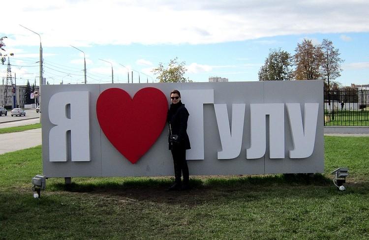 Татьяна возле Музея оружия в Туле