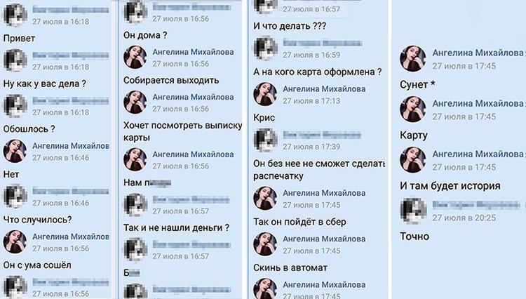 Фрагменты переписки сестер Хачатурян с подругами в соцсетях.