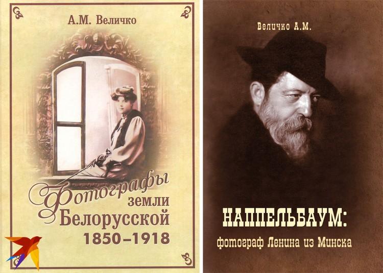 Книги Александра Величко о белорусских фотографах прошлого.