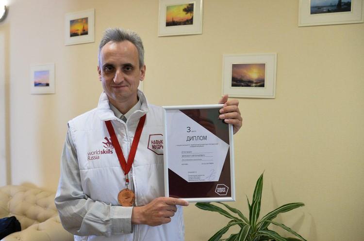 Обладатель бронзовой медали - Михаил Елочкин («Изготовление прототипов»).