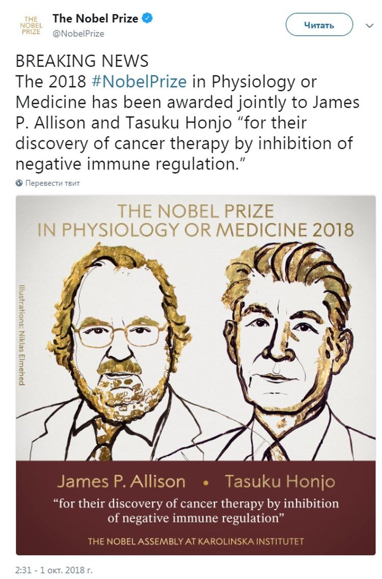 Нобелевская премия по медицине присуждена за терапию рака. Фото: @NobelPrize