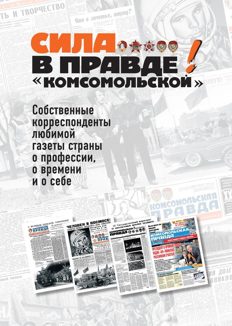 """""""Сила в правде! """"Комсомольской"""""""