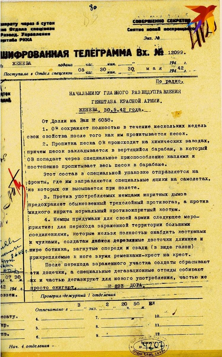 Донесение от агента Доры из Женевы 30.05.1942 об использовании немцами защиты от иприта.
