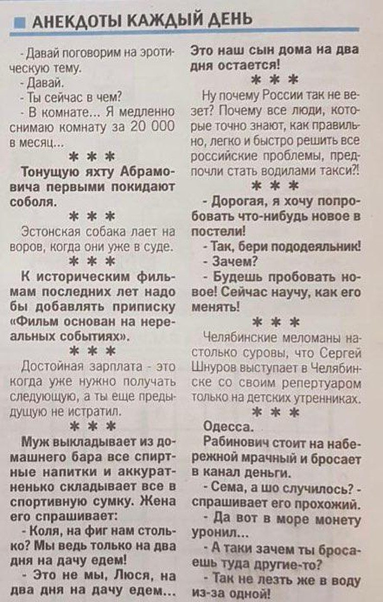 """В юмористической рубрике """"Комсомолки"""" всегда много хороших анекдотов"""