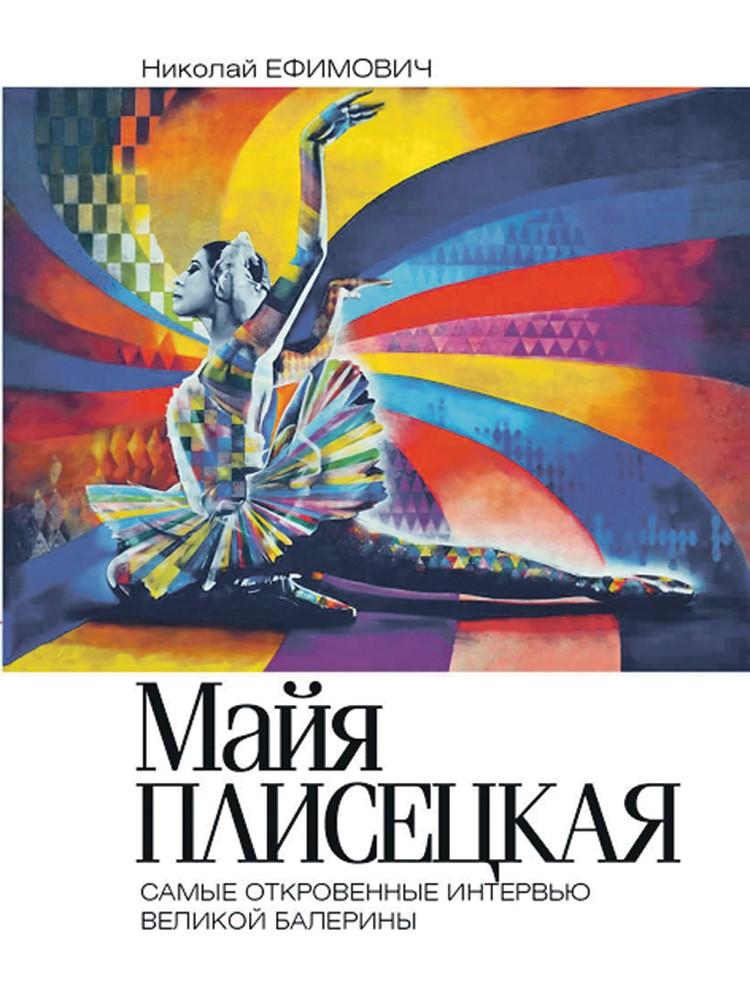 «Майя Плисецкая. Самые откровенные интервью великой балерины».