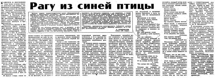 Та самая заметка Комсомолки 1982 года