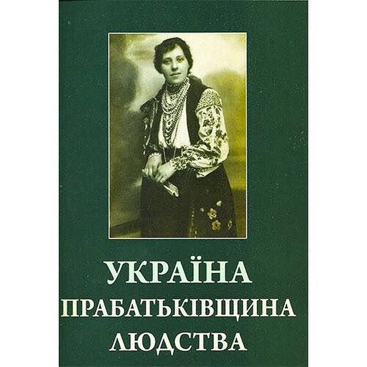 """Книга """"Украина - прародина человечества"""", автор - Царь Игорь Орестович."""