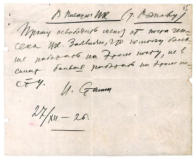 Записка «отца народов» со второй, просьбой об отставке. После этого была третья, когда он сказал: «Я уже стар...»
