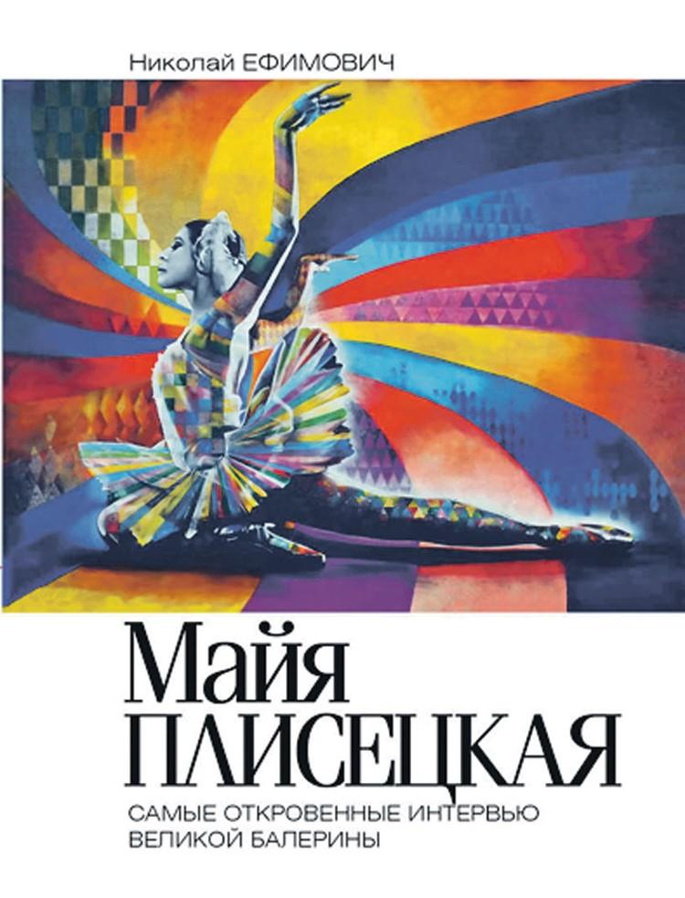 Книга «Майя Плисецкая. Самые откровенные интервью великой балерины».