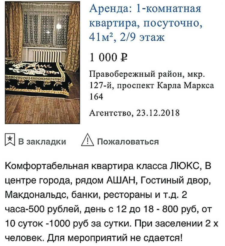 Те самые апартаменты на Карла Маркса, 164, которые сняли два таджика и где был эпицентр взрыва.