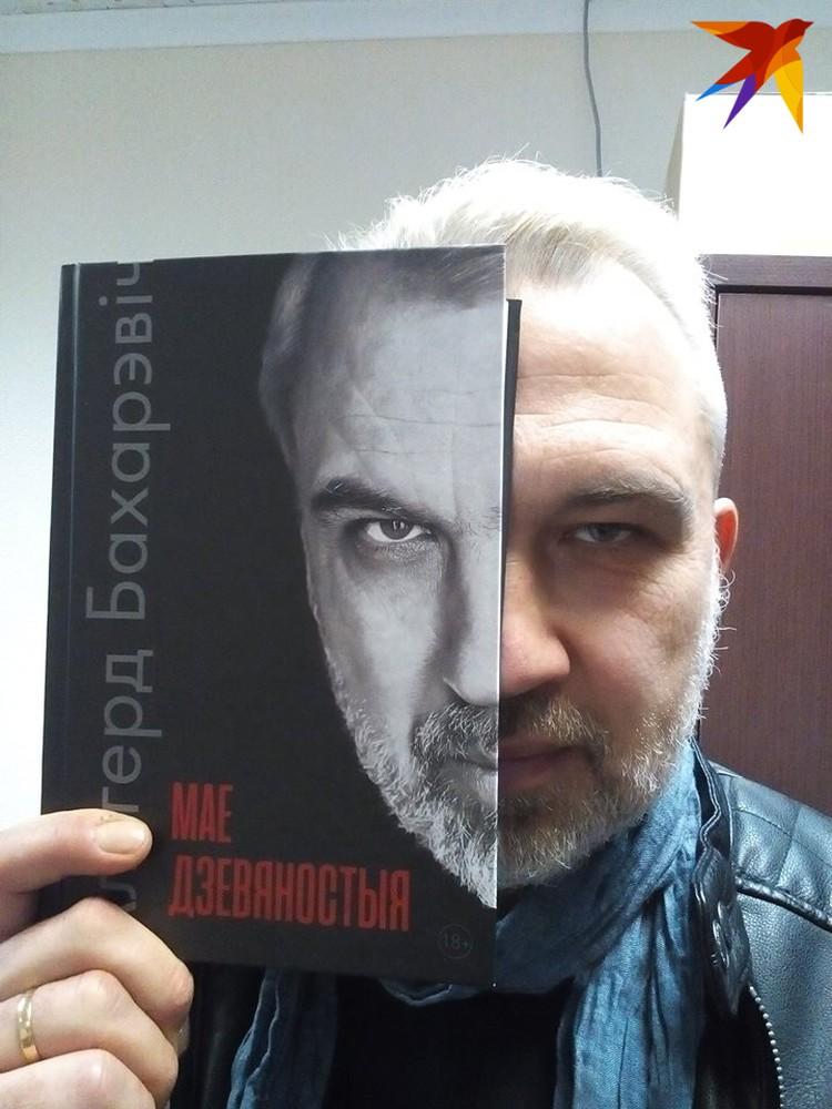 """Бахаревич и его """"...Дзевяностыя"""". Фото: Юля ТИМОФЕЕВА"""