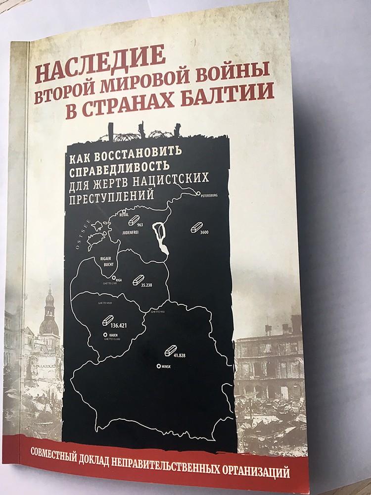 """Доклад, который способен """"взорвать"""" Европу"""