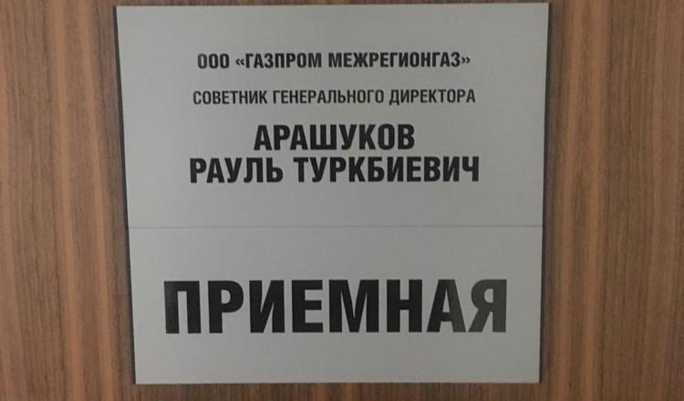 Арушукова-старшего задержали на рабочем месте.