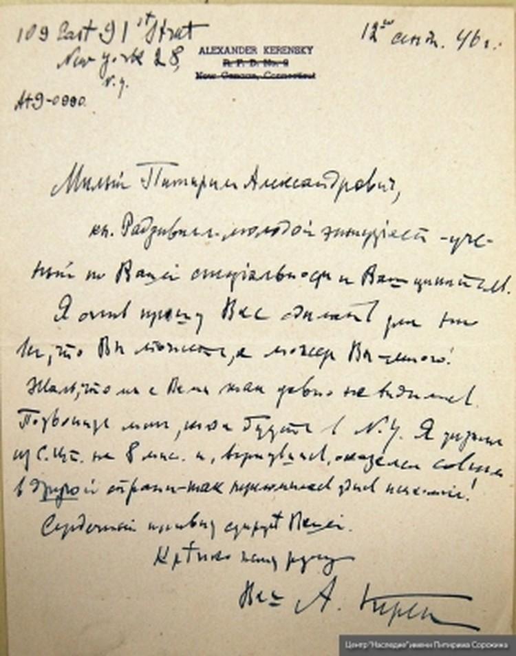 Письмо от Александра Керенского