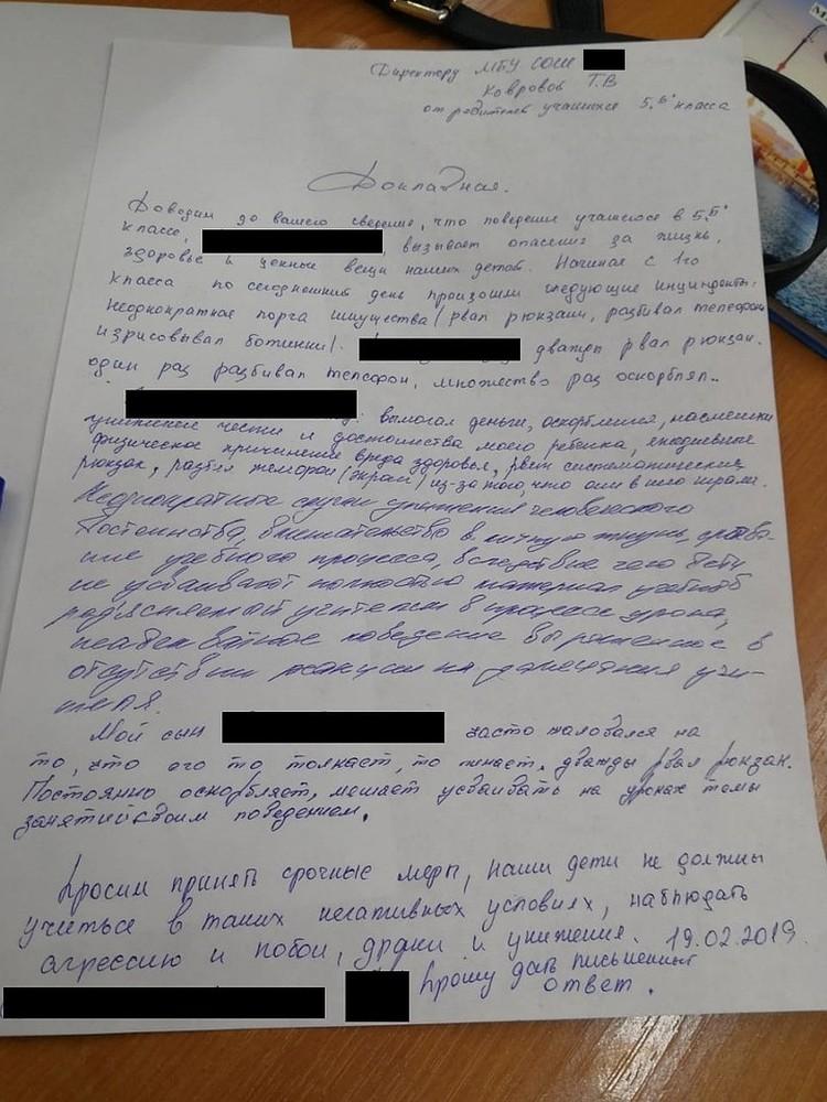 Коллективная докладная на имя директора школы в Большом Камне.