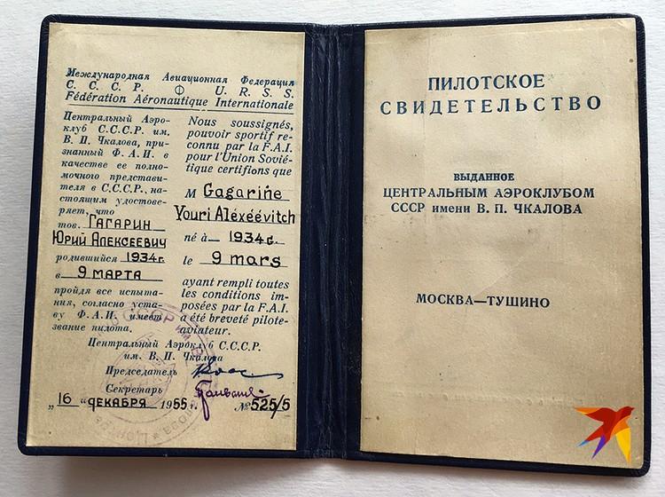 Пилотское свидетельство Юрия Гагарина