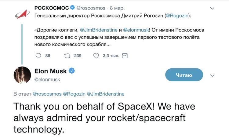Маск отреагировал на поздравления Роскосмоса.