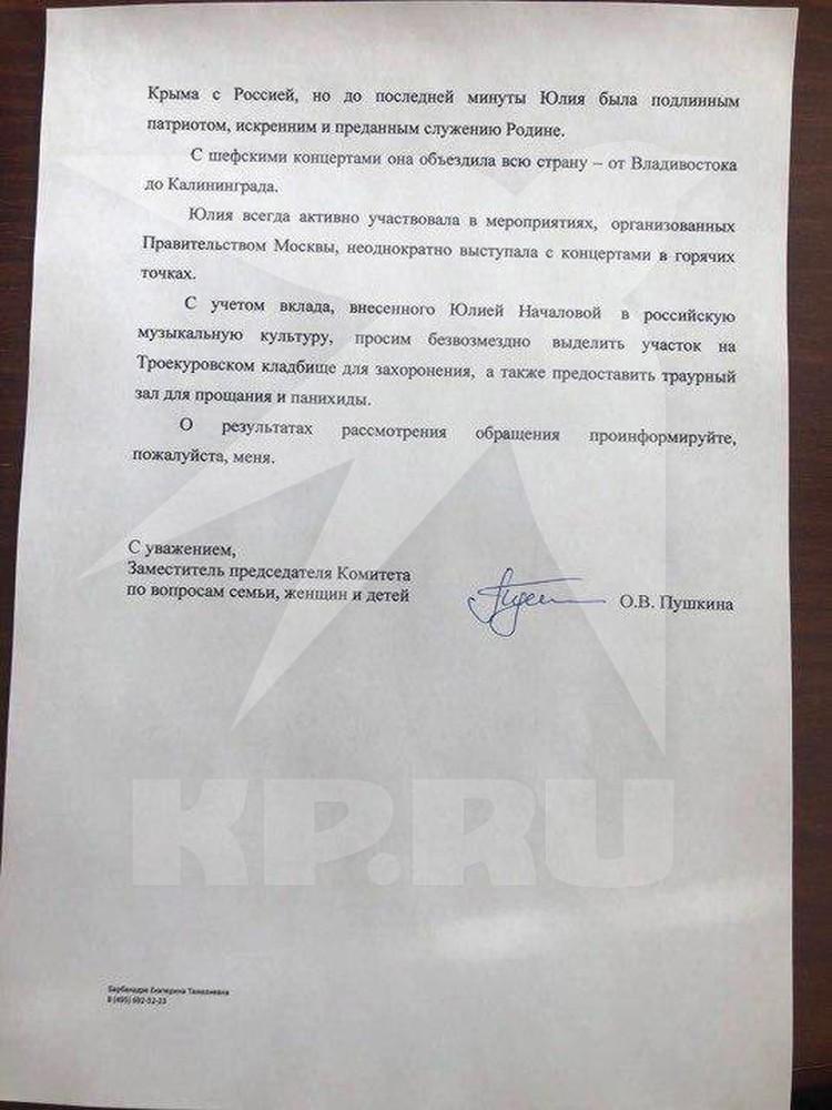 Письмо в правительство Москвы за подписью депутата Оксаны Пушкиной.