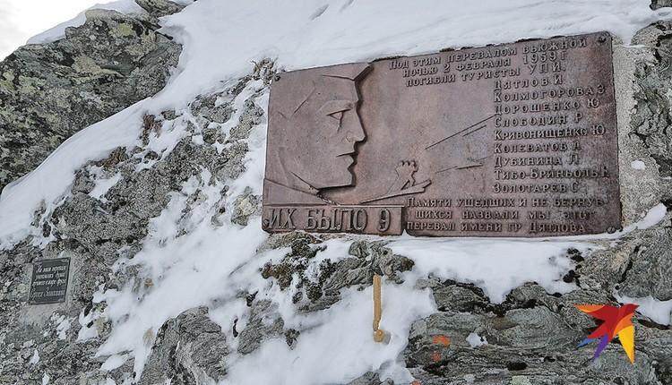 Памятная табличка у места гибели Группы Дятлова.