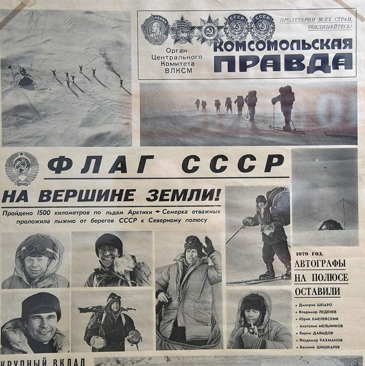 Поход продолжался 77 дней, с 16 марта по 31 мая 1979 года.