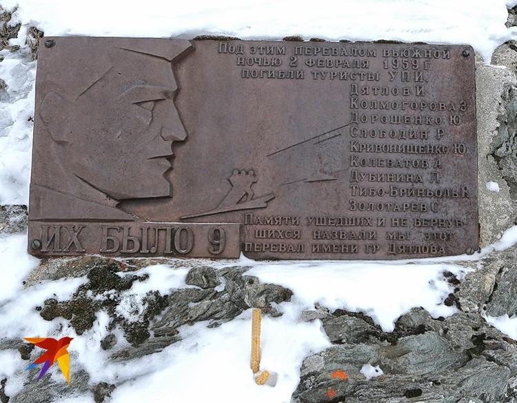 Памятная табличка, установленная на перевале Дятлова.