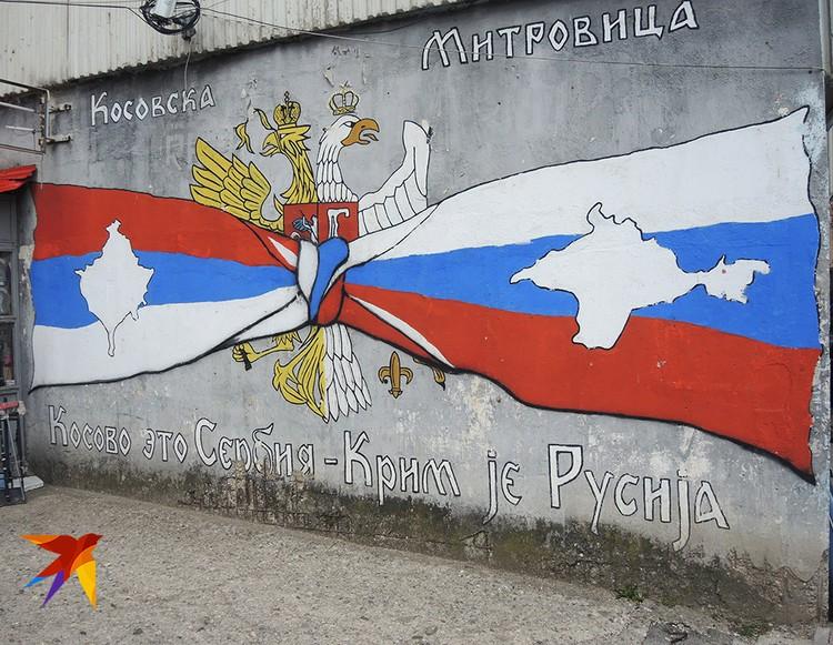 """Плакат в Косово: """"Косово - это Сербия, Крым - это Россия""""."""