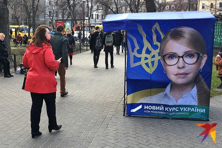 У палатки агитаторов Юлии Тимошенко. Фото Анастасия МАТВЕЕВА