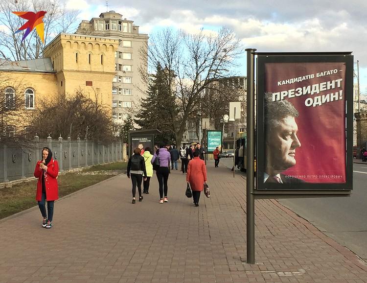 Агитация кандидата Порошенко. Фото Анастасия МАТВЕЕВА