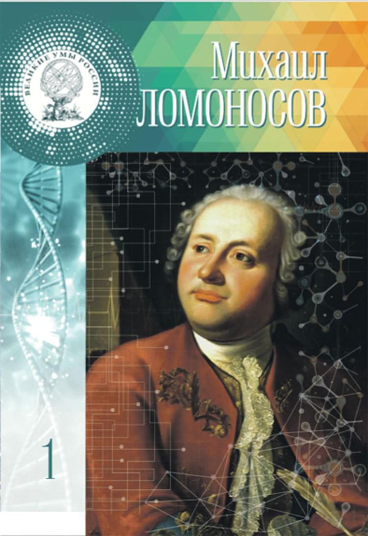 Коллекция «Великие архитекторы», Том 1. Михаил Ломоносов.