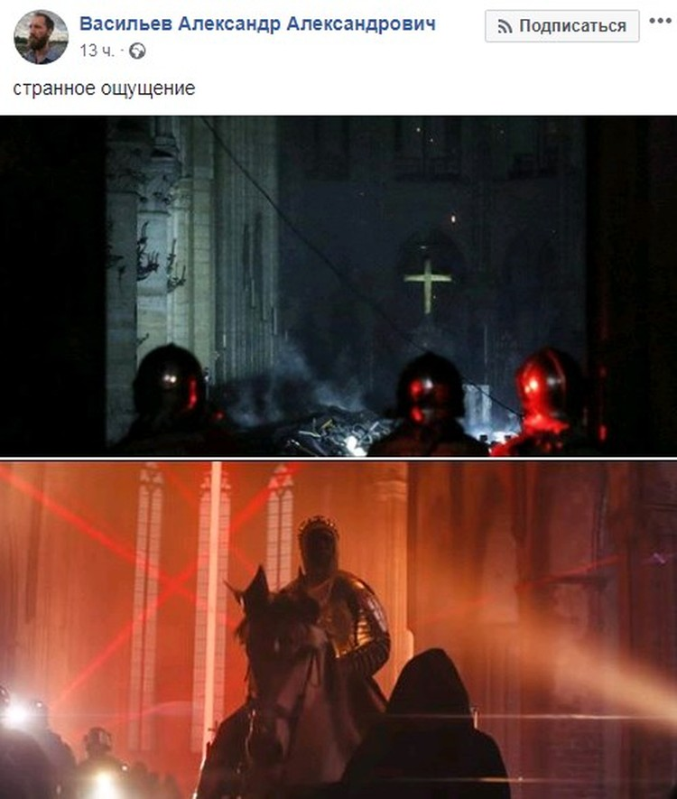 Пожар в Нотр-Дам перекликается с кадрами из клипа.