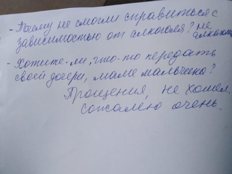 Александр Драненко предал сообщение для своей дочери, единственного ребенка которой он убил.