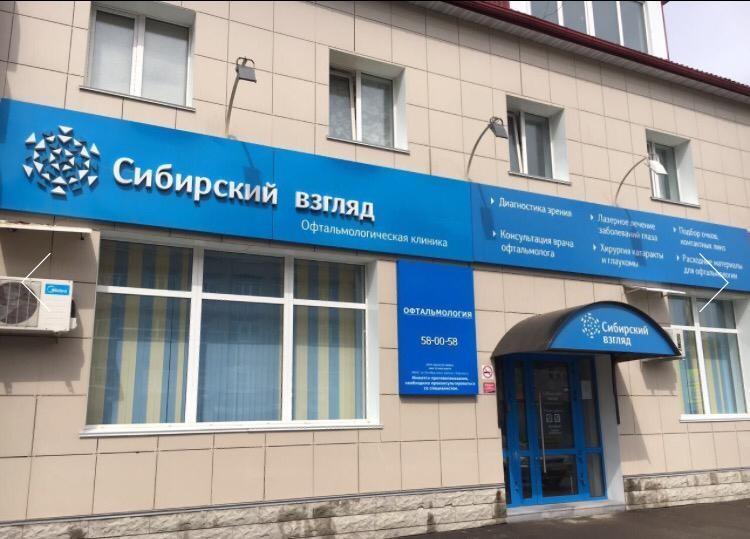 """Клиника """"Сибирский взгляд"""""""