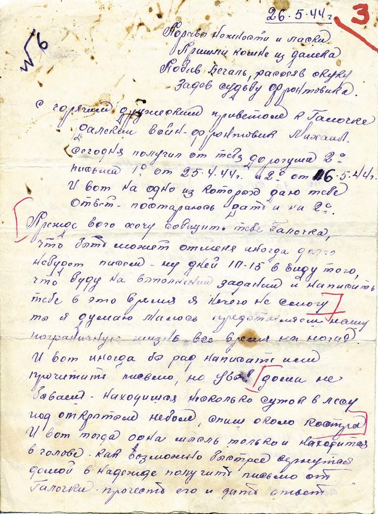 Признание, 26.05.1944. Фото: музей «Мемориал Победы»