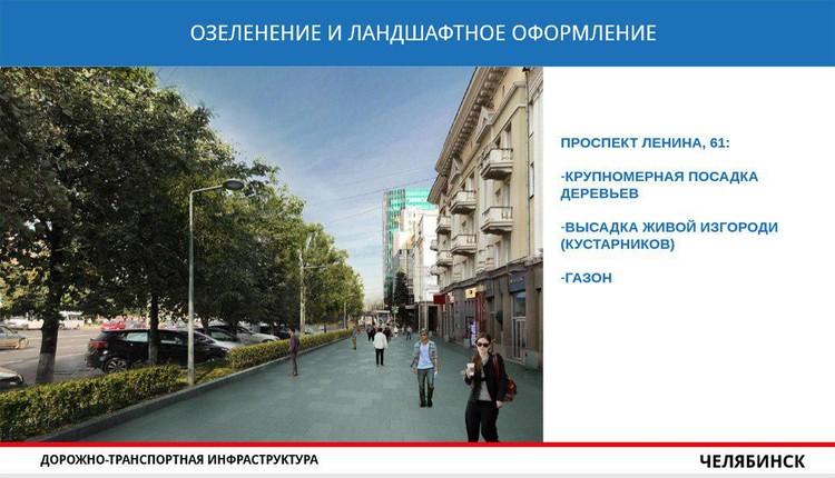 Проспект Ленина в тротуарной плитке