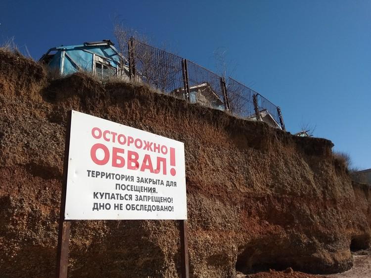 Часть пляжей в Николаевке - под угрозой обвала