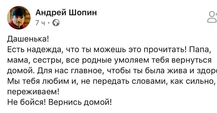 Отец Даши - Андрей обратился к дочери со своей страницы в соцсети