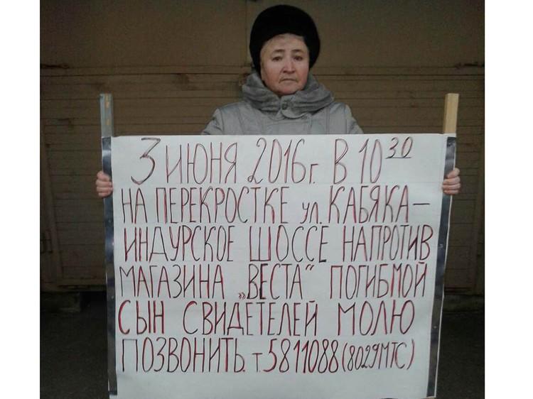 С таким плакатом зимой 2018-го Петр Михайлович три раза выходил на тот роковой перекресток, а Мария Ивановна ходила по Южному рынку. Фото: autogrodno.by