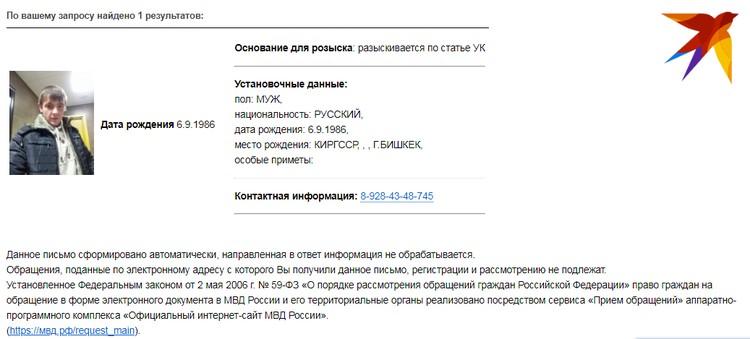 """Информация о разыскиваемом """"двойняке"""" Цапка есть на сайте МВД"""