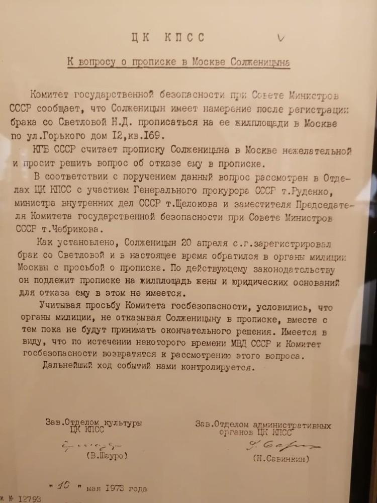 Решение ЦК КПСС по прописке